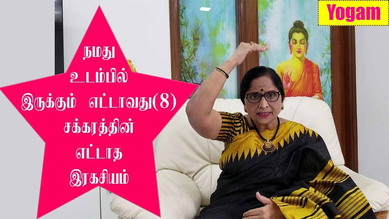 The Secret Power of 8th Cosmic Chakra in our Body in Tamil / Dr  Meenakshi  / Reiki Healer / Yogam