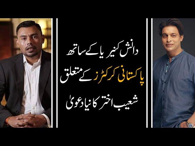 Shoaib Akhtar Reveals New Things About Danish Kaneria   9 News HD