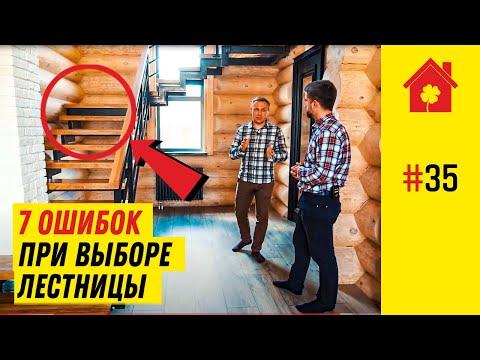 ТОП-7 ошибок при выборе лестницы для дома. Часть 1