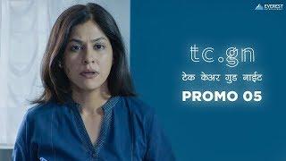 Aaj Kaalchya Mulanche Problem Kalat Nahi TCGN Take Care Good Night Dialog Promo | 31 Aug 2018