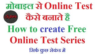 How to Create Online Test Using Mobile l How to Create Online Test Series 2018-2019