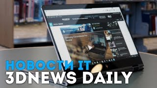3DNews Daily 966 - CES 2018: процессоры Intel с графикой AMD VEGA и первые устройства с ними