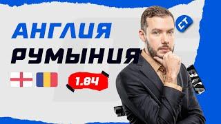 АНГЛИЯ РУМЫНИЯ Прогноз Гутцайта