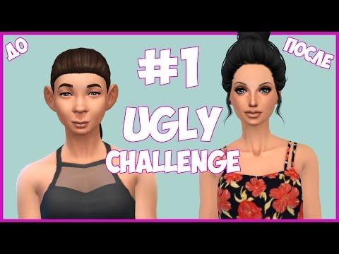 Ugly Challenge \\ Уродливый вызов #1   Cary LP