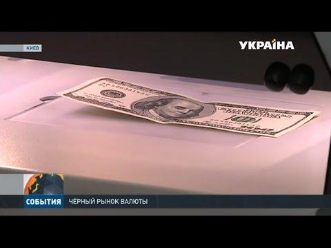 Черный рынок валют процветает в Украине