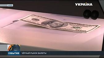 29 дек 2014. В декабре наши граждане столкнулись с аномальной ситуацией на валютном рынке. Нбу с завидным упорством держал официальный курс на уровне 15,05-15,78 гривень за доллар. В обменных пунктах банки продавали доллары по 16,50, а на черном рынке за зеленый давали до 25.