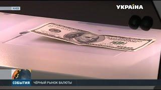 Черный рынок валют процветает в Украине(Без документов и комиссии можно купить валюту в сотнях обменников. Даже при завышенном курсе без 2-х процент..., 2016-12-02T20:32:06.000Z)