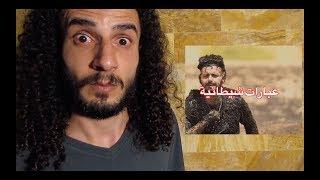 حقائق صادمة عن رامز جلال واسرار الماسونية