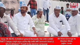 Today RK NEWS. Exhibition ground Nampally me AAM AADMI PARTY Sanjay singh rajya sabha Mp delhi.MR So