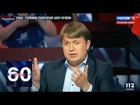 Представитель Зеленского рассказал, как Бойко и Медведчук могут помочь Украине. 60 минут от 13.06.19