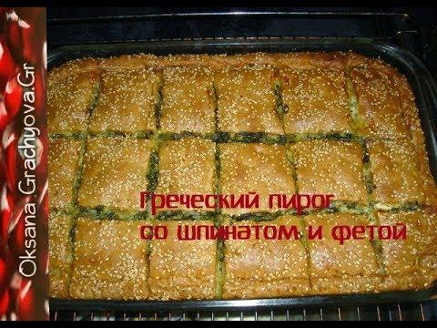 Греческий пирог со шпинатом, полезный и вкусный. Spinach Pie Greek.