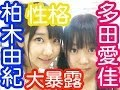 AKB48柏木由紀が語る最近の多田愛佳らぶたん。HKT48の理由は実は性格がアネゴキャラ…