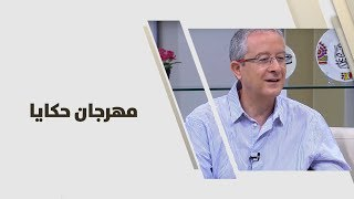 رائد عصفور - مهرجان حكايا
