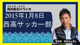 西高サッカー部。ナインティナイン岡村隆史のラジオ。 チャンネル登録と...