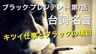 沢村一樹主演『ブラック・プレジデント』より 視聴率は依然悪いですが、...