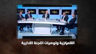 اللامركزية وتوصيات اللجنة الادارية