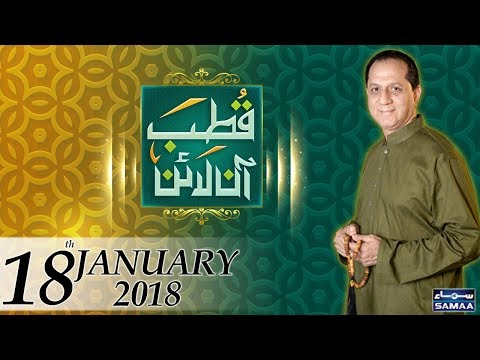 Qutb Online - SAMAA TV - Bilal Qutb - 18 Jan 2018