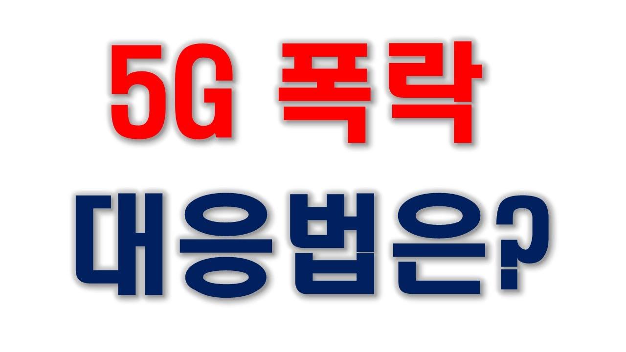 5G 폭락 대응법은? (케이엠더블유, 쏠리드, 다산네트웍스)