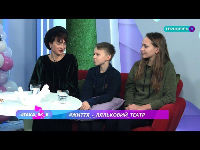 Така як є. Випуск 45. Тетяна Кошильовська, Денис Осадций та Майя Шпеник