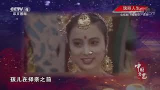 《中国文艺》 20200505 瑰丽人生  CCTV中文国际