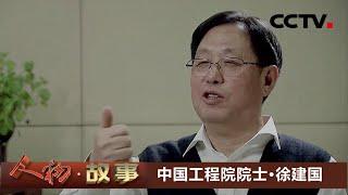 中国工程院院士·徐建国 奋战在人类和病菌抗争的生死一线 20201113 |《人物·故事》CCTV科教 - YouTube