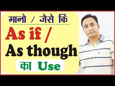 As If, As though (मानो, जैसे कि) | Conjunction | Learn English Grammar in hindi with examples