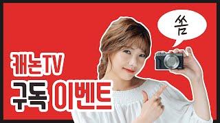 [이벤트] 캐논TV 구독하고 #파워샷G7XMark3 받…