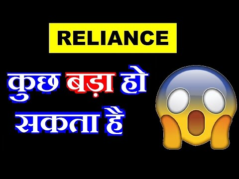Reliance Industries Share ( कुछ बड़ा हो सकता है 😱) l Reliance latest news & update in Hindi by SMkC