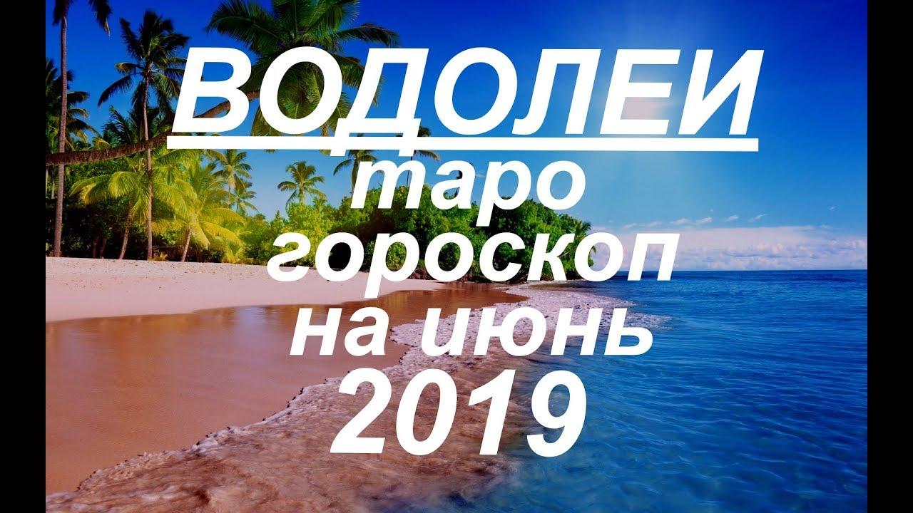 Водолеи.Таро гороскоп на июнь 2019 на все сферы жизни.