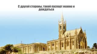 Где можно получить гражданство без проблем: Мальта(, 2017-11-12T07:30:01.000Z)