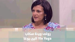 رولى وردة سكاب - Yin Yoga الين يوغا