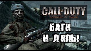 """[Пасхалки Call of Duty: World at War ] Обзор секретов """"Вендетты"""" в стиле честного трейлера"""