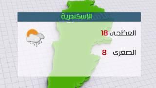 درجات الحرارة المتوقعة اليوم الاثنين 16 / 1 / 2017