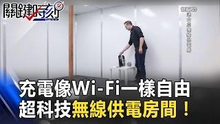 充電像Wi-Fi一樣自由 迪士尼超科技無線供電房間! 關鍵時刻 20170313-4 朱學恒 傅鶴齡 王瑞德