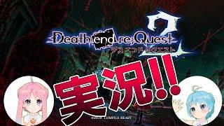 【発売前プレイ】Death end re;Quest2実況プレイ!【デスリク2】