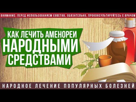 Лечение аменореи народными средствами