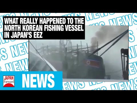 What Really Happened To The North Korean Fishing Vessel In Japan's EEZ | JAPAN Forward