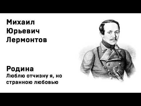 Михаил Юрьевич Лермонтов Родина Люблю отчизну я, но странною любовью