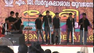 Western Group Song MGU Youth Festival 1 A
