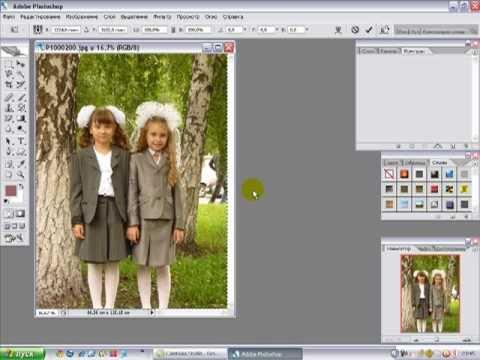 ***Обрезка фотографии в программе Adode Photoshop CS2***