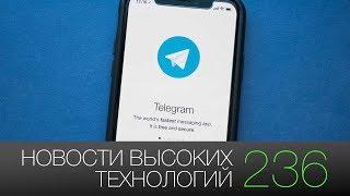 Новости высоких технологий #236: блокировка Telegram и дроны в Москве