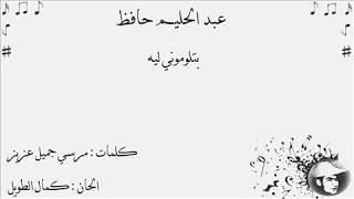 بتلوموني ليه عبد الحليم حافظ العندليب