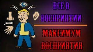 Fallout 4 - Всё о восприятии Максимум восприятия