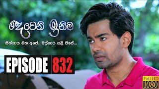 Deweni Inima | Episode 832 03rd June 2020 Thumbnail