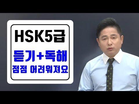 [HSK 5급 듣기/독해 부분] 공부법+예상기출문제