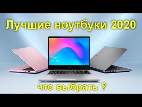 Лучшие ноутбуки 2020 - что выбрать