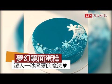 讓人一秒戀愛的大理石魔法! 超夢幻鏡面蛋糕風靡網友