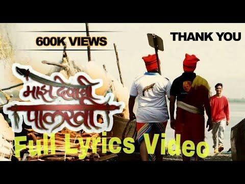 Majhe Devachi palkhi (bhuvan koli) Full Lyrics Song