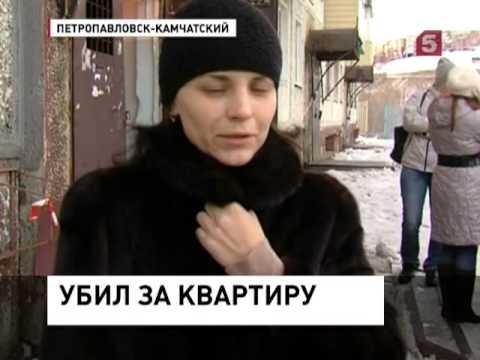 знакомствапетропавловск-камчатский
