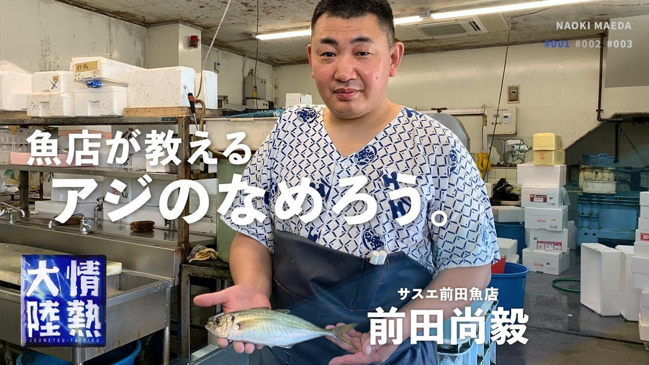 スゴ腕の魚店主が解説!魚の見分け方、三枚おろし、アジのなめろうの作り方!